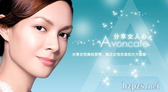 特别是现在40~50岁的一代中年女性,是雅芳化妆品的忠实粉丝.