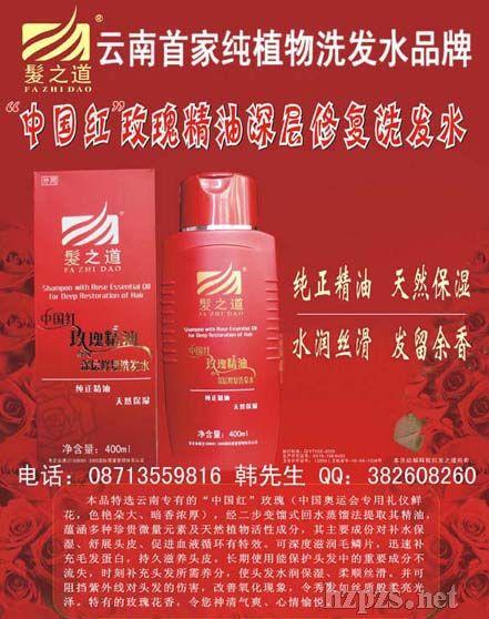 """髮之道""""中国红""""玫瑰精油深层修复洗发水"""