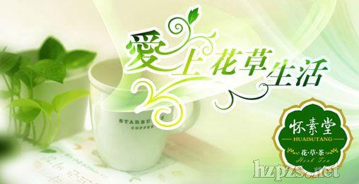 怀素堂花草茶