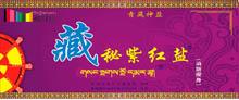 藏秘紫红盐--天然温泉洗浴剂--消脂瘦身型