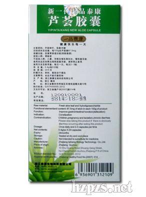 芦荟胶囊1的化妆品招商图片