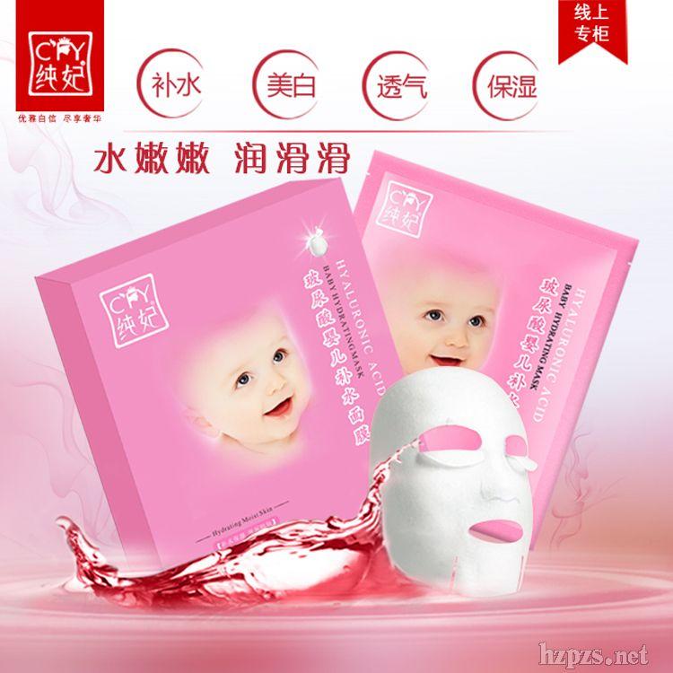 纯妃玻尿酸婴儿补水蚕丝面膜