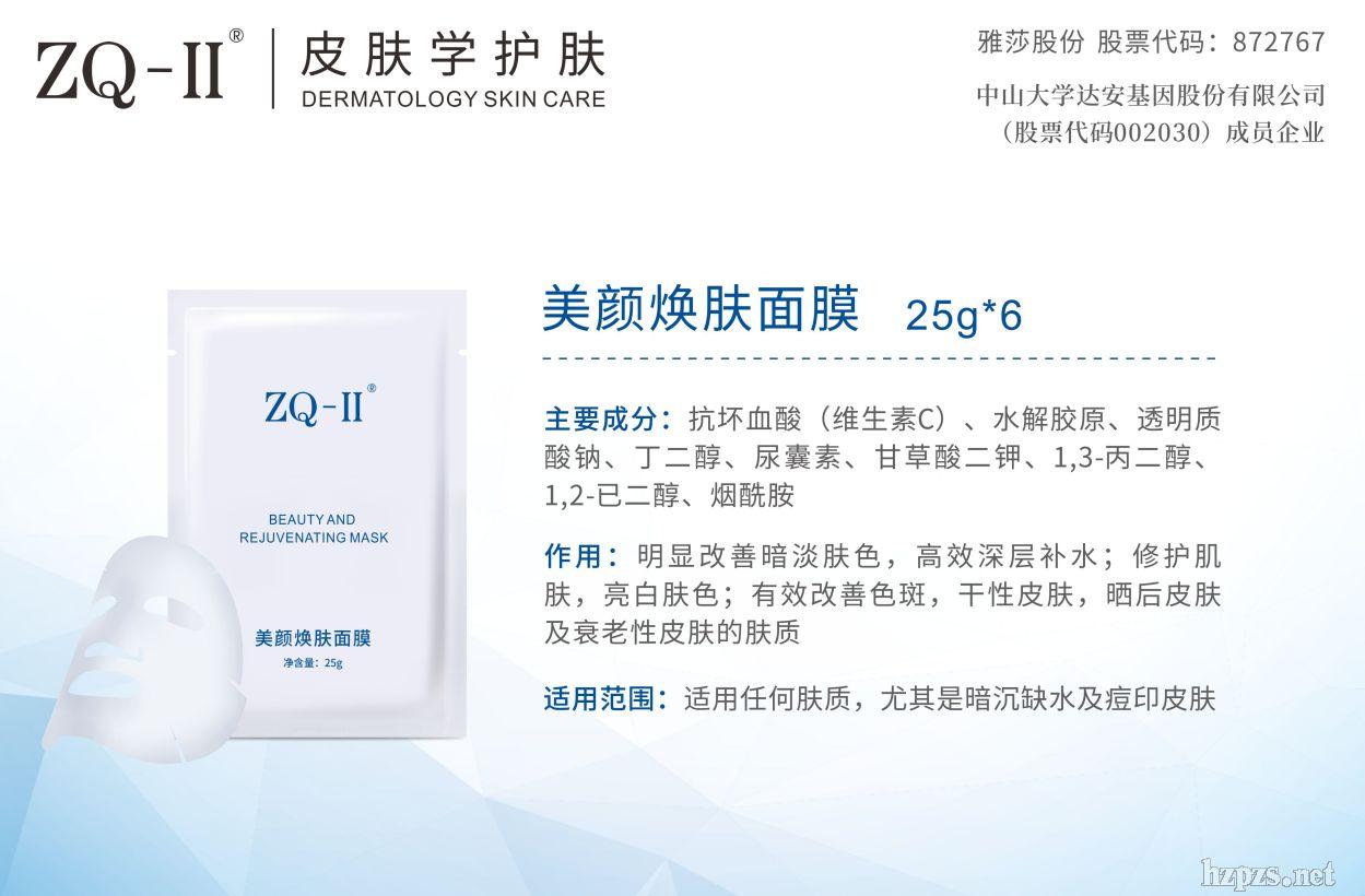 雅莎ZQ-II美颜亮肤面膜