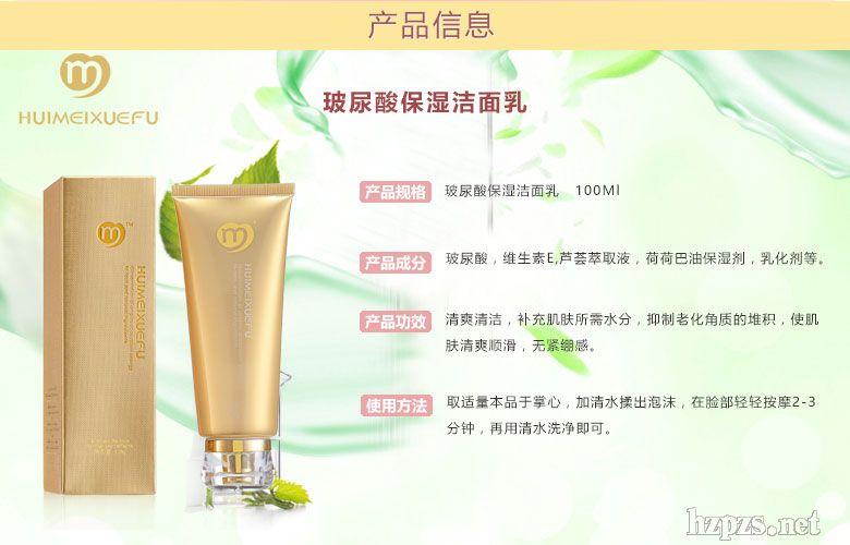 玻尿酸保湿洁面乳