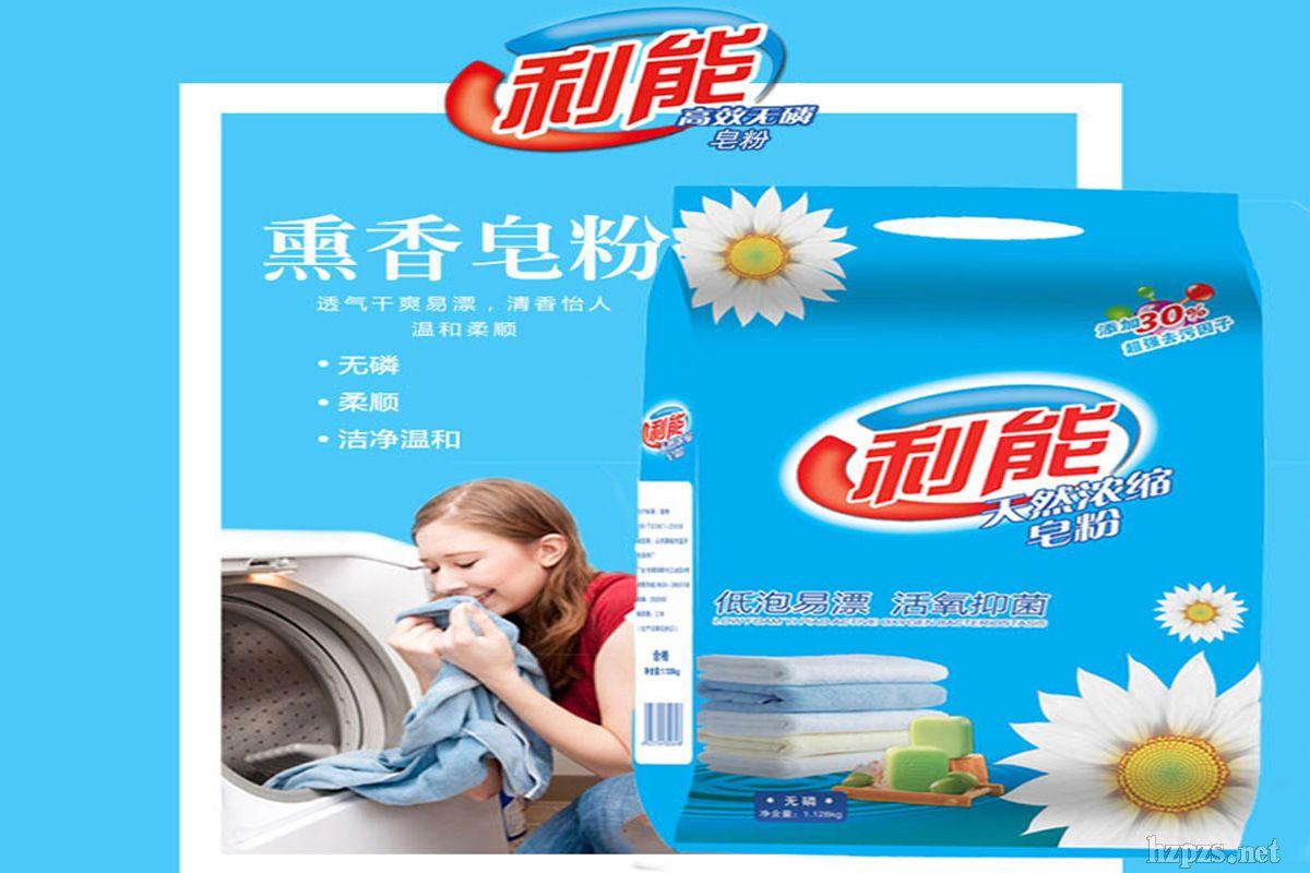 利能洗衣粉