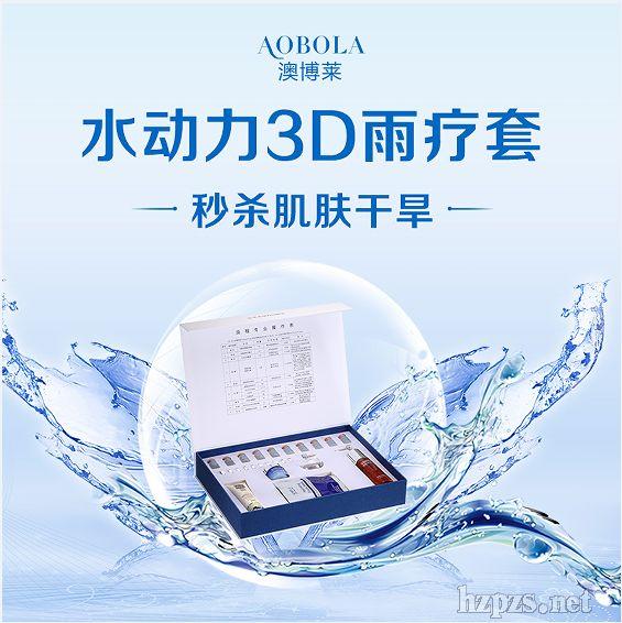 水动力3D雨疗套