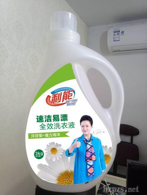 清香利能洗衣液