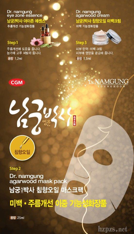 韩国南宫博士沉香精油面膜3合1套装