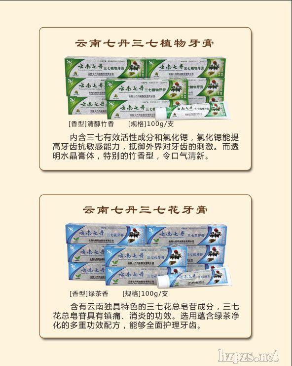 三七花牙膏(绿茶香型)