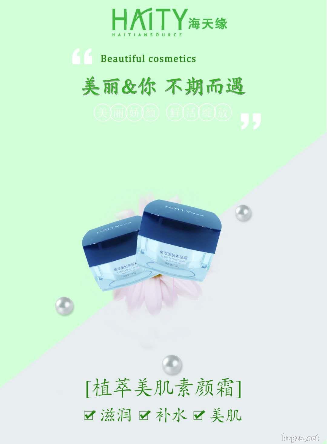 厂家批发乐虎国际维一官网、海天缘植萃美肌素颜霜定制厂家