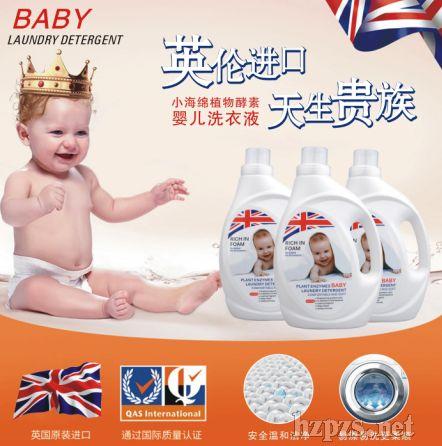 """""""小海绵""""英国进口植物酵素洗衣液"""