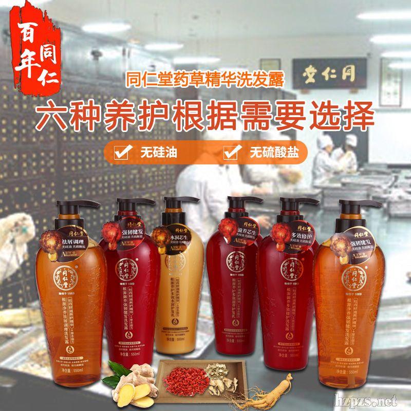 北京同仁堂无硅油去屑调理洗发水