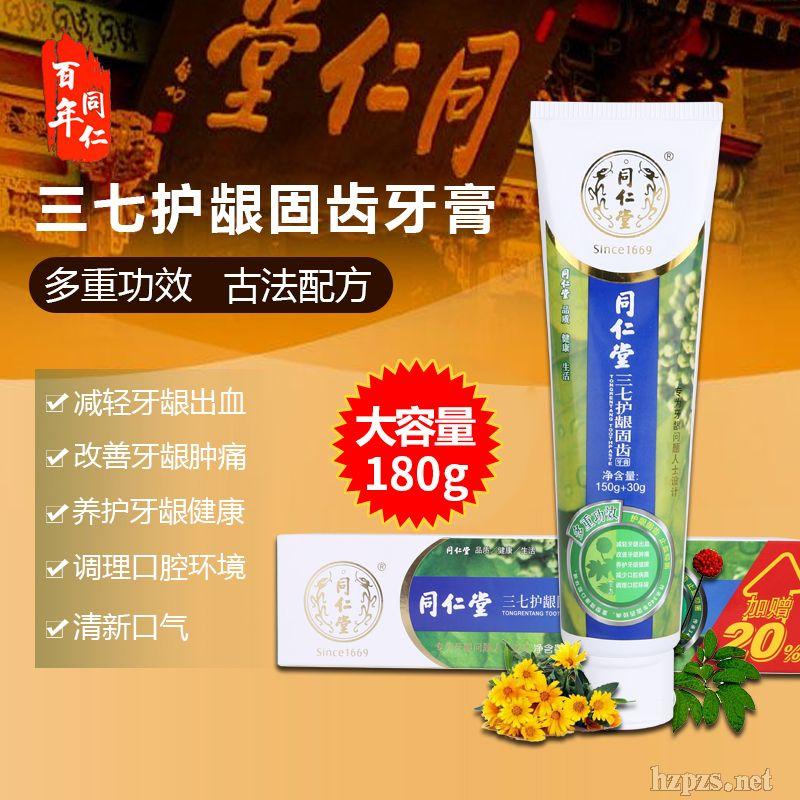北京同仁堂中药护理牙膏