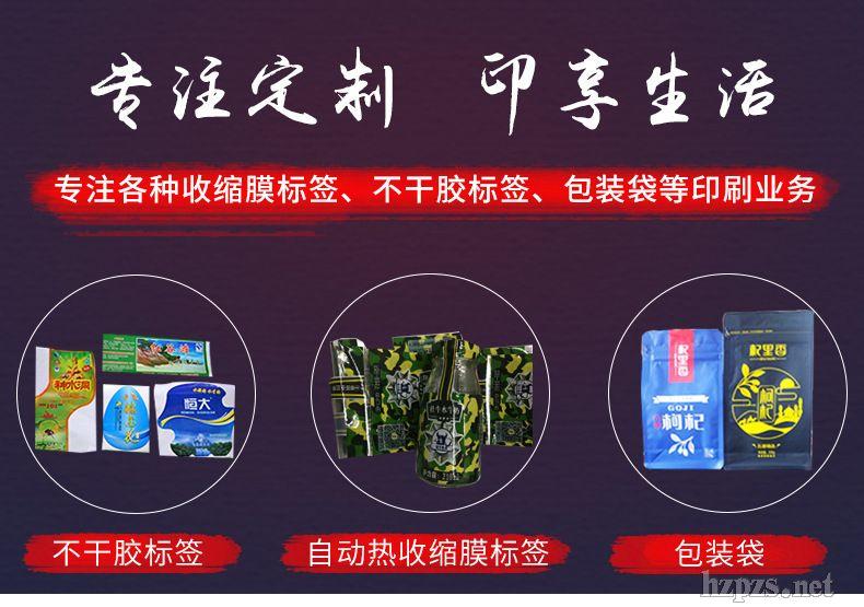 厂家直销矿泉水瓶标塑料瓶热收缩膜标签量大