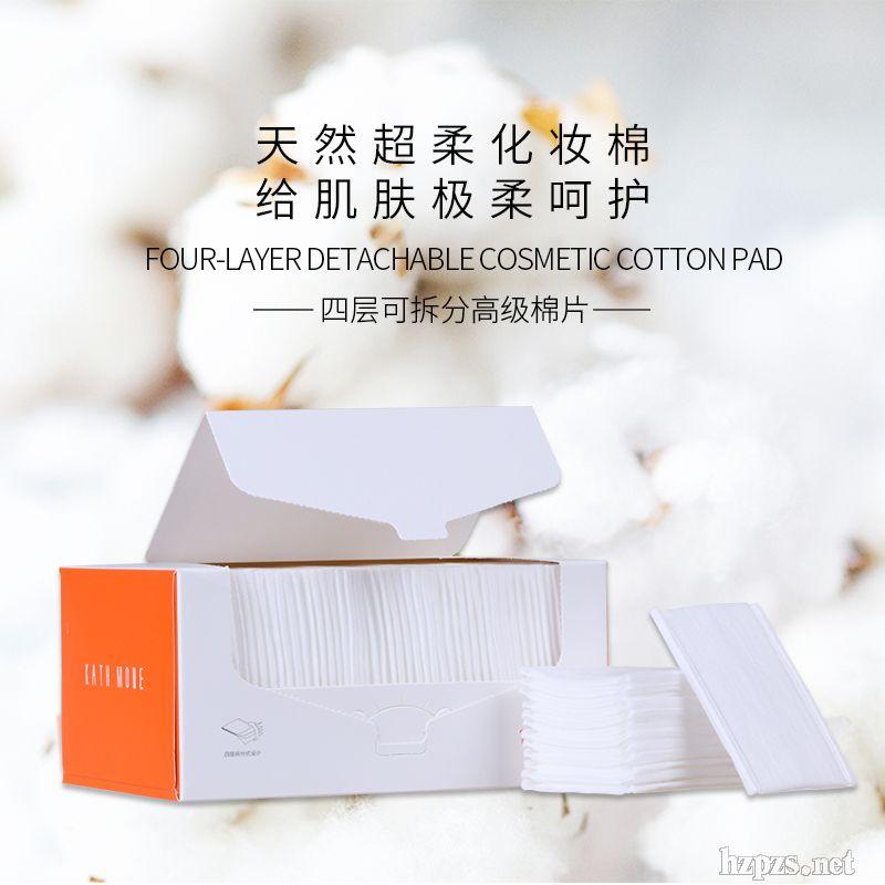 四层可拆分式化妆棉