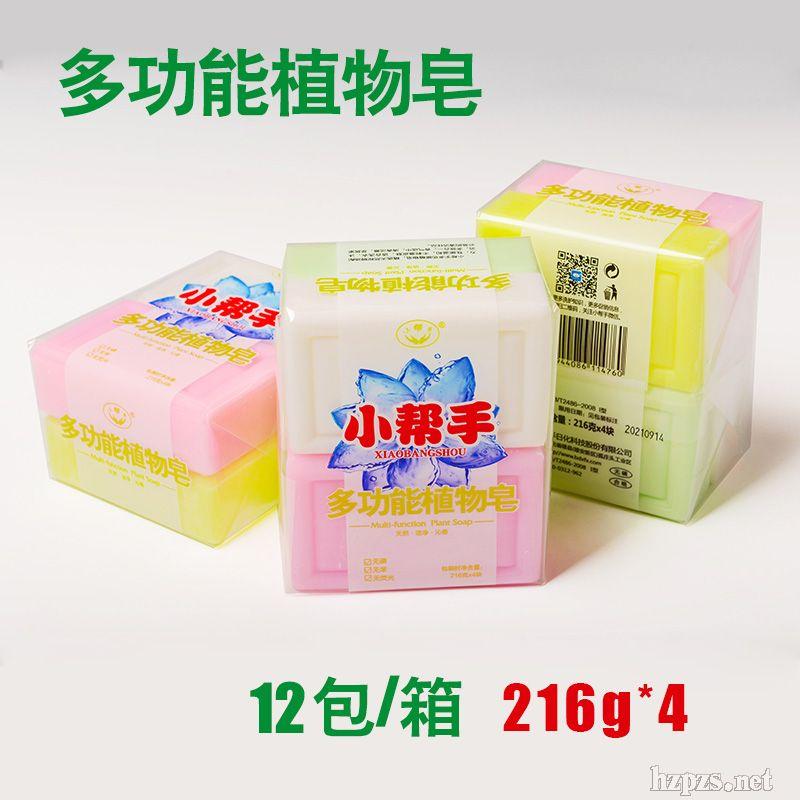 多功能植物皂