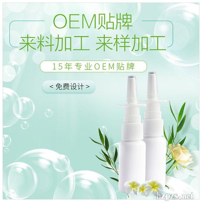 消字号鼻喷剂贴牌生产oem代工厂家爱士康