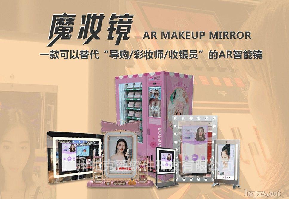 """魔妆镜,一款可以替代""""导购/彩妆师/收银员"""""""