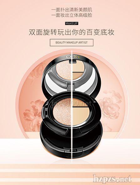 欧宝娜黑金玫瑰旋转双层气垫彩妆品牌