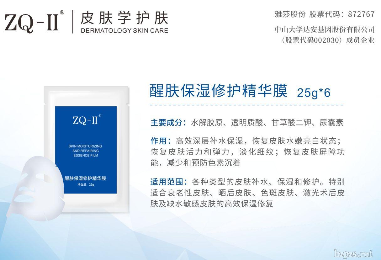 雅莎ZQ-II醒肤保湿修护精华膜