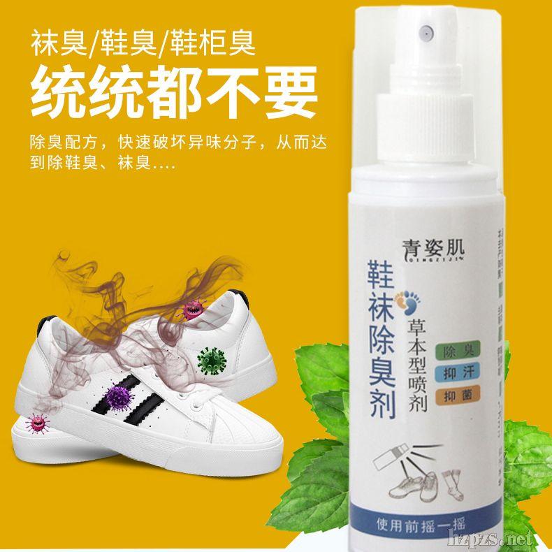 青姿肌鞋袜除臭剂
