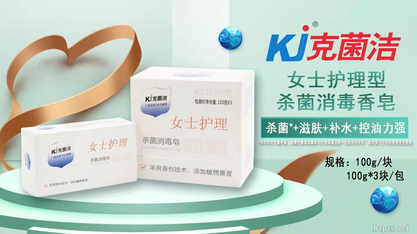 女士护理香皂100g