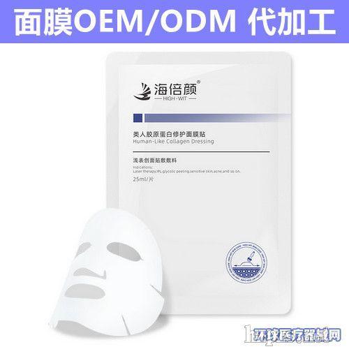 浅表创面贴敷敷料/类人胶原蛋白修护面膜贴