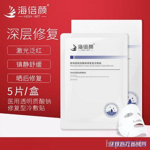 浅表创面贴敷敷料/医用透明质酸钠修复型冷敷贴