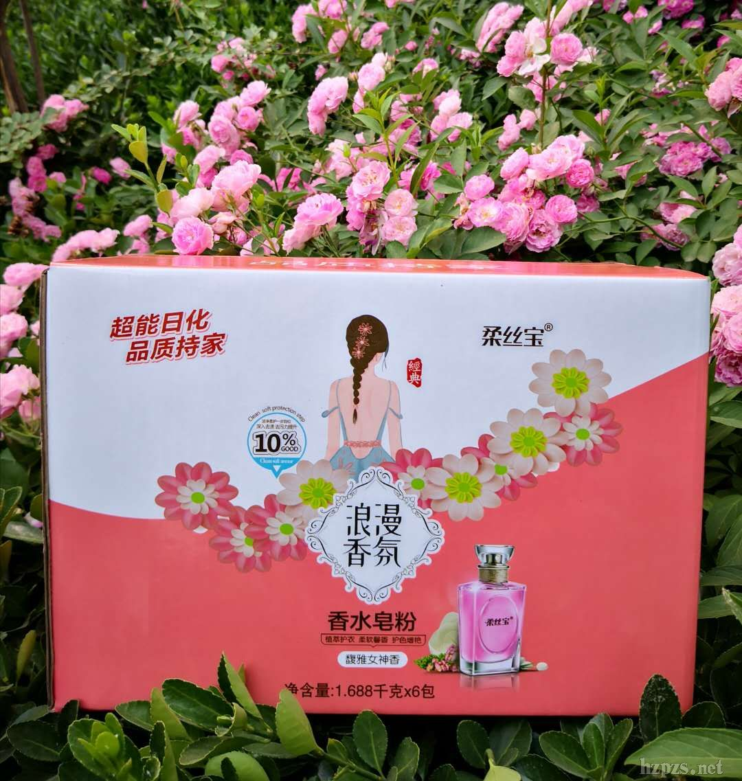 香水皂粉全国招商