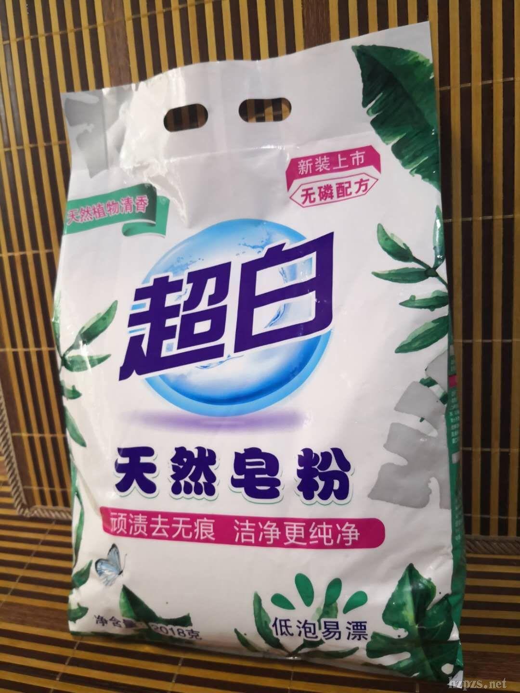 超白皂粉洗衣服