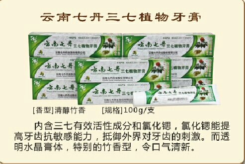 云南七丹三七植物牙膏