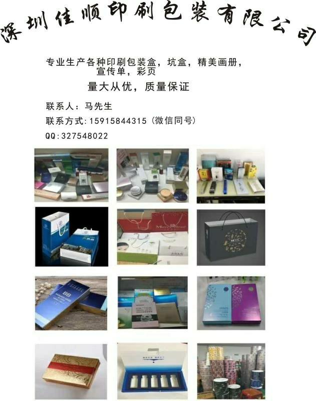 产品印刷包装盒