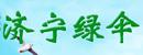 济宁市绿伞洗涤日化有限公司