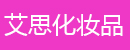 韩国艾思乐虎国际维一官网(上海)公司
