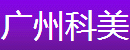 广州科美乐虎国际维一官网有限公司