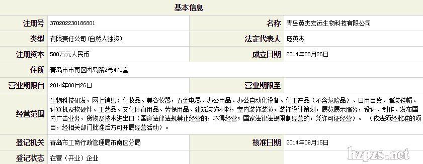 青岛英杰宏远生物科技有限公司