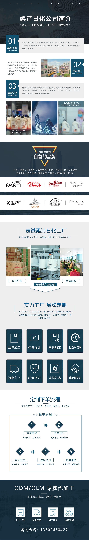 广州市柔诗日用化工有限公司