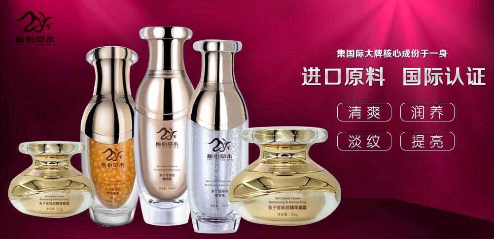 上海栀怡堂生物科技有限公司